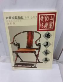 古董拍卖集成:1995~2002:全彩版.炉具家具