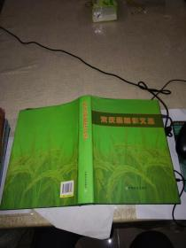 朱庆森稻作文选 (精装16开,品好,2011年版)