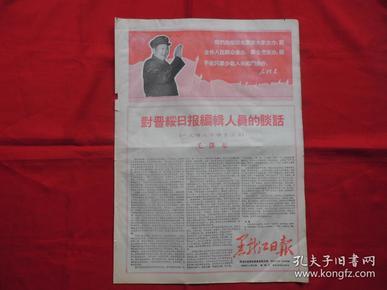 黑龙江日报===原版老报纸===1968年4月2日===4版全。对晋绥日报编辑人员的谈话。套红毛像