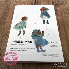 著名绘本画家 蔡皋 亲笔签名本:《一蔸雨水一蔸禾》裸背锁线装 图文并茂