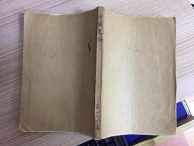 《中国史稿》第一册 【封皮外粘有牛皮纸】