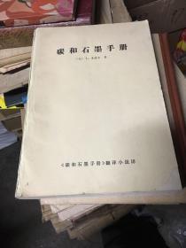 碳和石墨手册