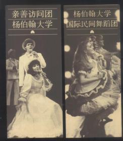 杨伯翰大学访华演出节目单(两种合售)