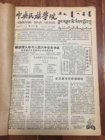 中央民族学院学报1959年合订本(100-125期 )报头蒙汉回文