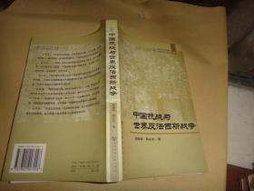 中国抗战与世界反法西斯战争