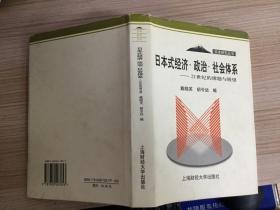 日本研究丛书—— 日本式经济·政治·社会体系:21世纪的课题与展望 【精装 仅印1500册】