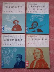 外国历史小丛书:(共4本合售)(每册书名看图片)干净品佳