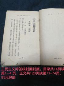 三民主义问答(民国二十四年出版)