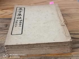 民国线装 《孟子集注》 7册全