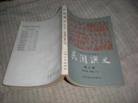 民国演义 三  许廑父著 第 3. 册 1980年1版81年2印 上海文艺出版