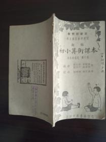 民国老课本,新编初小算术课本,汕头中华大书局
