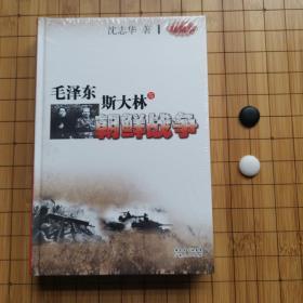 毛泽东斯大林与朝鲜战争精装珍藏本