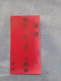 (夹4)民国 新年贺卡 吕星三  鲁掖,尺寸10*5cm