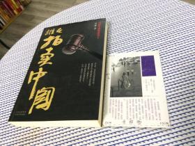 谁在拍卖中国