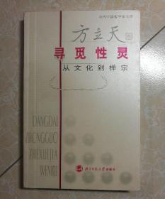 寻觅性灵:从文化与禅宗