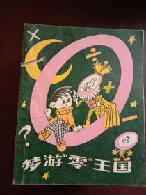 """梦游""""零""""王国"""