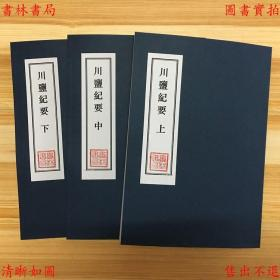 川盐纪要-宁德林振翰编-民国商务印书馆刊本(复印本)