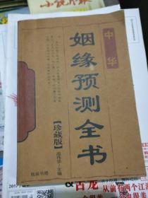 《珍藏本》中华---姻缘预测全书、邵伟华主编、品相以图片为准