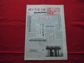 哈尔滨铁道报===原版老报纸===1993年5月1日===4版全。庆祝【5.1】国际劳动节。【董振东,王树人】获'五一'奖章,朱德号机车组获'五一'奖状。