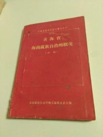 青海省海南藏族自治州概况初稿