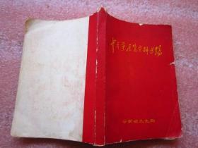 中草药展览资料选编 (全一册)【大红封面,内有多页毛语录。各方子均有来源,有部分案例】
