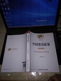 中国金融丛书:中国货币政策(英汉对照)
