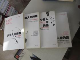 少有人走的路1-4(全4册)(白金升级版) 出版日期不一