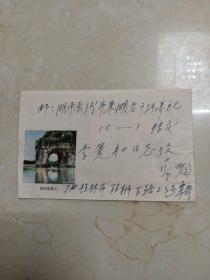 广西壮族开国少将 覃国翰将军 信札一通1页(保真)