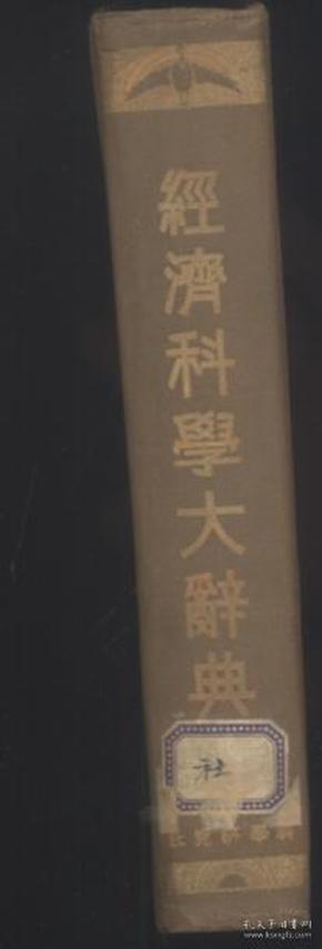 【经济科学大辞典】精装;民国23年版