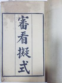 光绪粤东书局刻本《审看拟式》四卷,另卷首、末各一卷此书乃清代法律、刑律书,案例等书,孔网孤本。