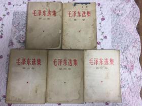 毛泽东选集(全五册)品差