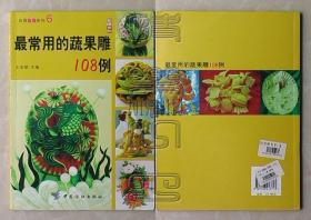 最常用的蔬果雕108例△