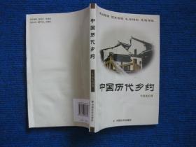 中国历代乡约