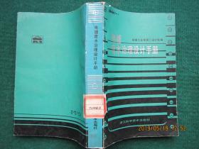 电镀废水治理设计手册