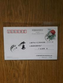 邮政明信片: 1999年上海本市邮戳,带著名邮票设计师王虎鸣签名