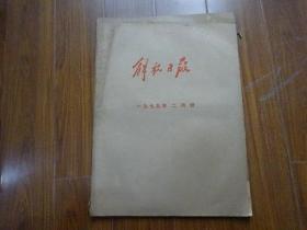 《解放日报》1979年2月合订本,2月1日-28日,第10816号-10843号(中国希望用和平方式解决台湾问题)尺寸53cm*38cm