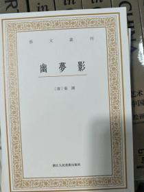 艺文丛刊三辑:幽梦影