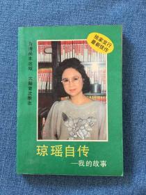 琼瑶自传 著名女作家 琼瑶 签赠 保真