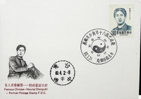587台湾邮票特专291名人肖像邮票熊成基首日封暨庆祝建国八十周年青少年邮展纪念实寄封 自台北邮展会场寄中坜有到戳