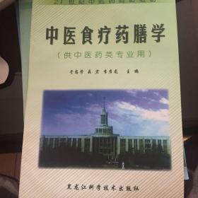 中医食疗药膳学