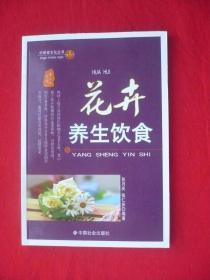 中国食文化丛书[花卉养生饮食]
