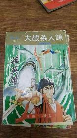 32开 卡通漫画 华英雄 第一卷(1.4)2本合售 私藏品好