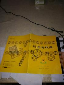 钱币与收藏(2006.10总第6期)..