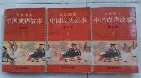 中国成语故事:图文本(1.3.4)