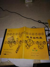 钱币与收藏2005.11总第5期.