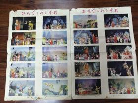 1978年陕西省木偶剧团孙悟空三打白骨精对开宣传画两张全【稀见】