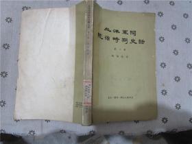 北洋军阀统治时期史话·第二册