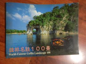 桂林名胜100景(横大16开)品相以图片为准