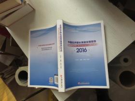 中国经济增长质量发展报告2016