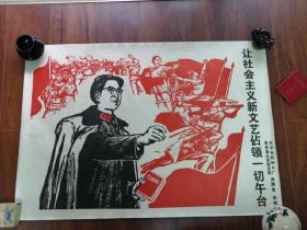 让社会主义新文艺占领一切舞台【文革对开宣传画,品相好】